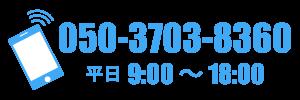 050-3703-8360