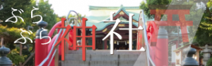 ぶらぶら神社